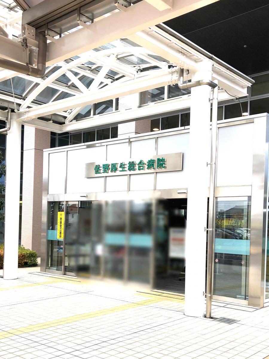 病院 総合 佐野 厚生