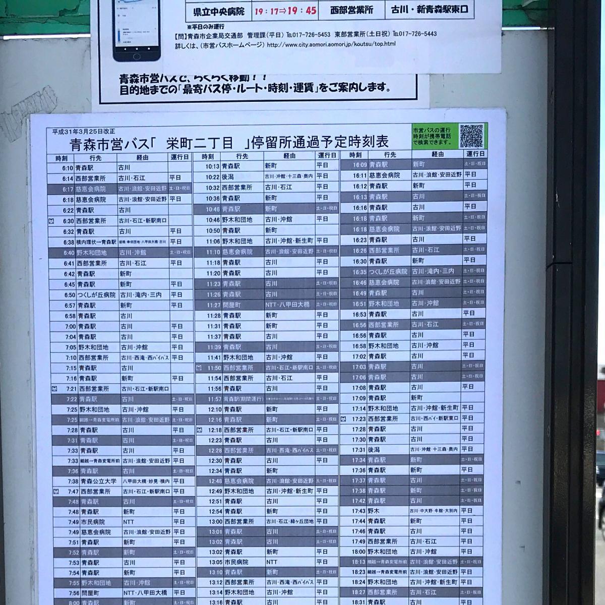 時刻 表 新 青森 駅