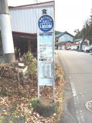 「温泉口(四万)」バス停留所