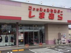 ファッションセンターしまむら 小舞木店