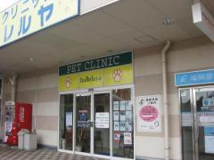 ペットクリニックハレルヤ新宮病院