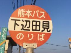 「下辺田見」バス停留所