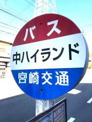 「中ハイランド」バス停留所