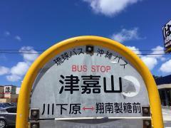 「津嘉山」バス停留所