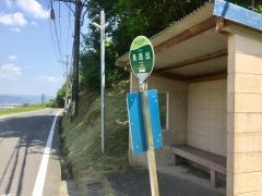 「鳥居出」バス停留所