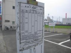 「富岡中」バス停留所