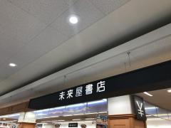 未来屋書店 栃木店