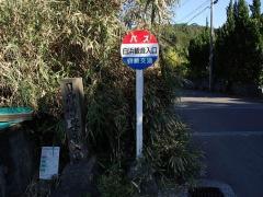 「白浜観音入口」バス停留所