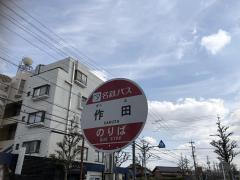 「作田」バス停留所