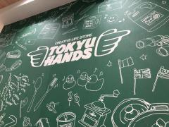 東急ハンズ姫路店