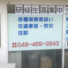 柳澤接骨院