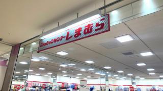 ファッションセンターしまむら オプシアミスミ店