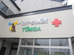 ペットの病院トミダ