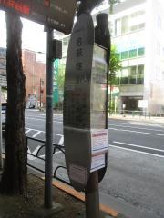 「荻窪駅」バス停留所