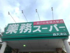 業務スーパー 西大津店
