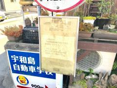 「柿原」バス停留所