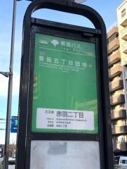 「赤羽二丁目」バス停留所