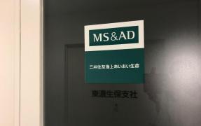 三井住友海上あいおい生命保険株式会社 東濃生保支社