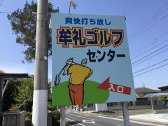 牟礼ゴルフセンター