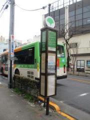 「東日暮里三丁目」バス停留所