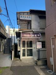 秋元獣医科病院