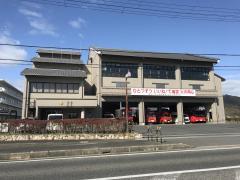 近江八幡消防署