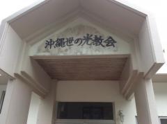 沖縄世の光教会