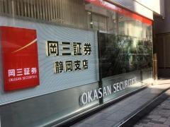 岡三証券株式会社 静岡支店