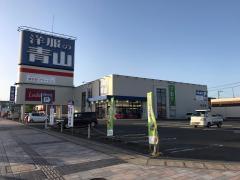 洋服の青山 新倉敷玉島店