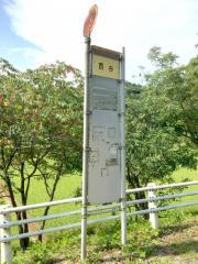 「西谷」バス停留所