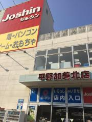 ジョーシン 平野加美店