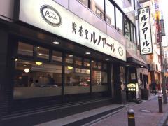 Cafeルノアール ニュー八重洲北口店