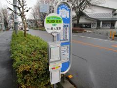 「見沼区役所」バス停留所