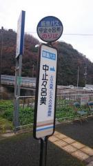 「中止々呂美」バス停留所