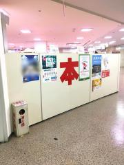 宮脇書店 近江八幡店