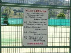 龍田運動公園