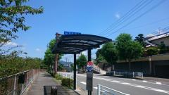 「二本松団地」バス停留所