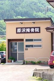 原沢接骨院