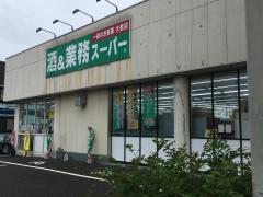 業務スーパー 小手指店