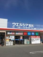 ウエルシア 前橋三俣店