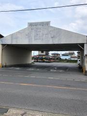 「白子車庫」バス停留所