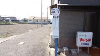 「太郎八須」バス停留所