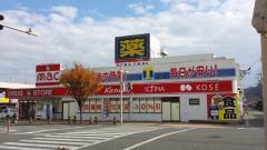 mac竹島店