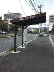 「石垣9」バス停留所