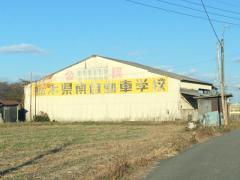 栃木県南自動車学校