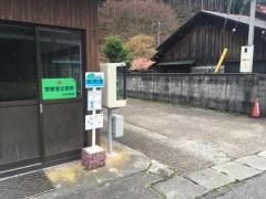「大又口」バス停留所