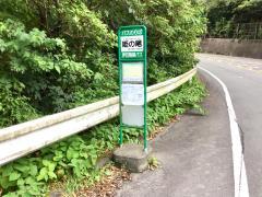 「姫の尾」バス停留所