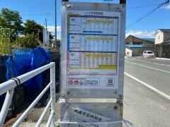 「藤田」バス停留所