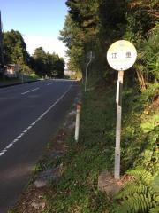 「江垂」バス停留所