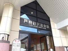 戸狩野沢温泉駅
